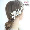 Leaf Leather Fancy Crystal Barrette Headband Wedding Hair Clip